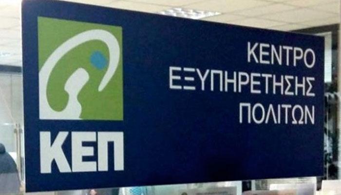 Εξυπηρέτηση πολιτών και επιχειρήσεων με βιντεοκλήση από τα ΚΕΠ Πειραιά   tanea.gr