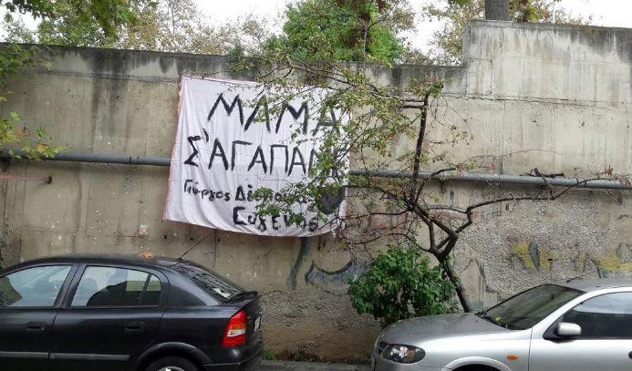 Κοροναϊός :  Ένα πανό για την μητέρα τους που νοσηλεύεται στο ΑΧΕΠΑ | tanea.gr