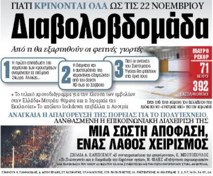 Στα «ΝΕΑ» της Δευτέρας: Διαβολοβδομάδα | tanea.gr
