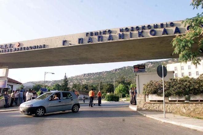 Θεσσαλονίκη : Έκτακτα μέτρα στο νοσοκομείο Παπανικολάου | tanea.gr