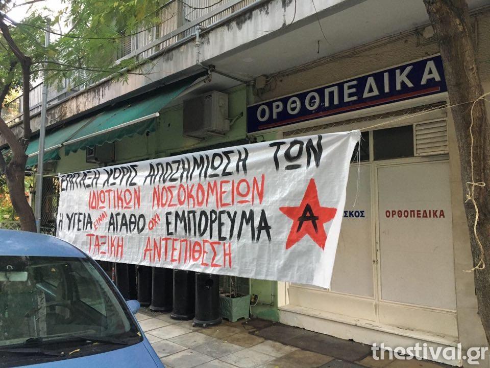 Θεσσαλονίκη: Άγνωστοι κρέμασαν πανό σε μία από τις επιταγμένες κλινικές