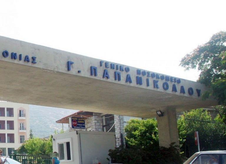 Κοροναϊός - Διευθυντές νοσοκομείου Παπανικολάου :  «Δεν μπορούν να νοσηλευτούν νέα περιστατικά» | tanea.gr