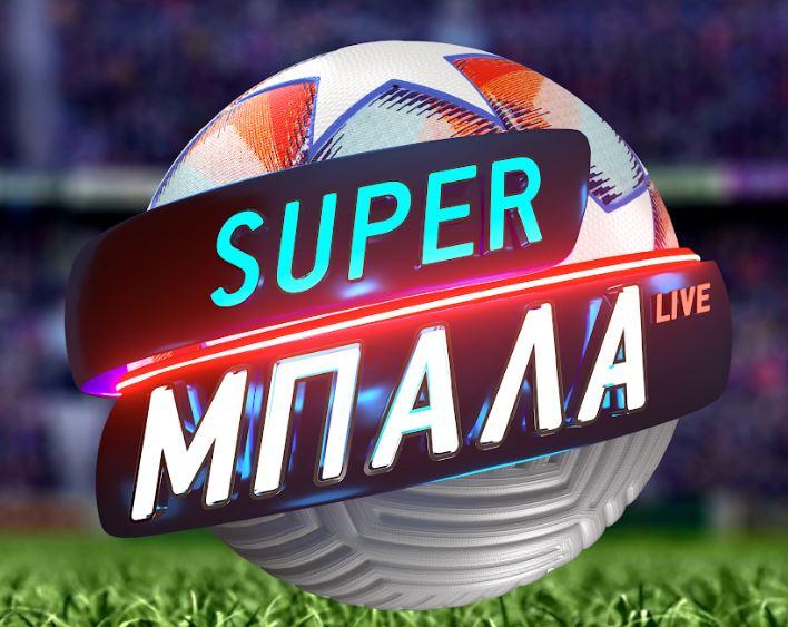 Ο Νίκος Βαμβακούλας στη Super Μπάλα Live την Κυριακή | tanea.gr