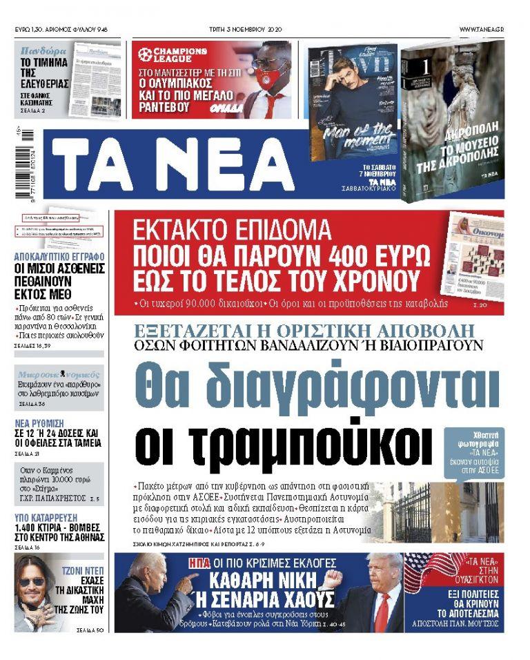 ΝΕΑ 03.11.2020 | tanea.gr
