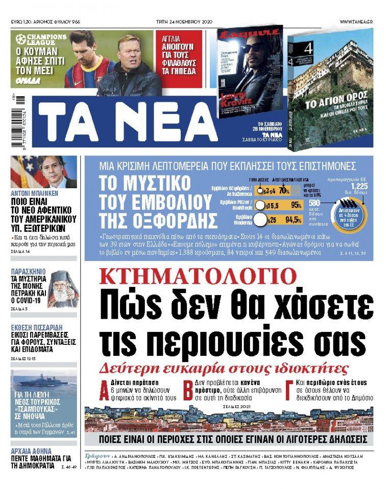 ΝΕΑ 24.11.2020 | tanea.gr