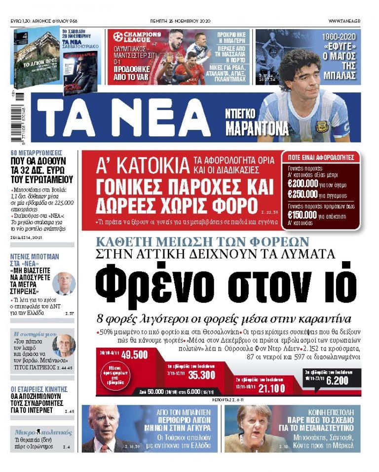 ΝΕΑ 26.11.2020   tanea.gr