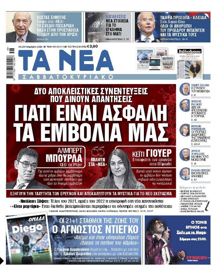 ΝΕΑ 28.11.2020   tanea.gr