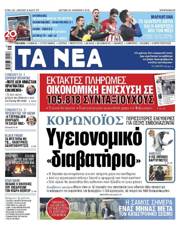 ΝΕΑ 30.11.2020   tanea.gr