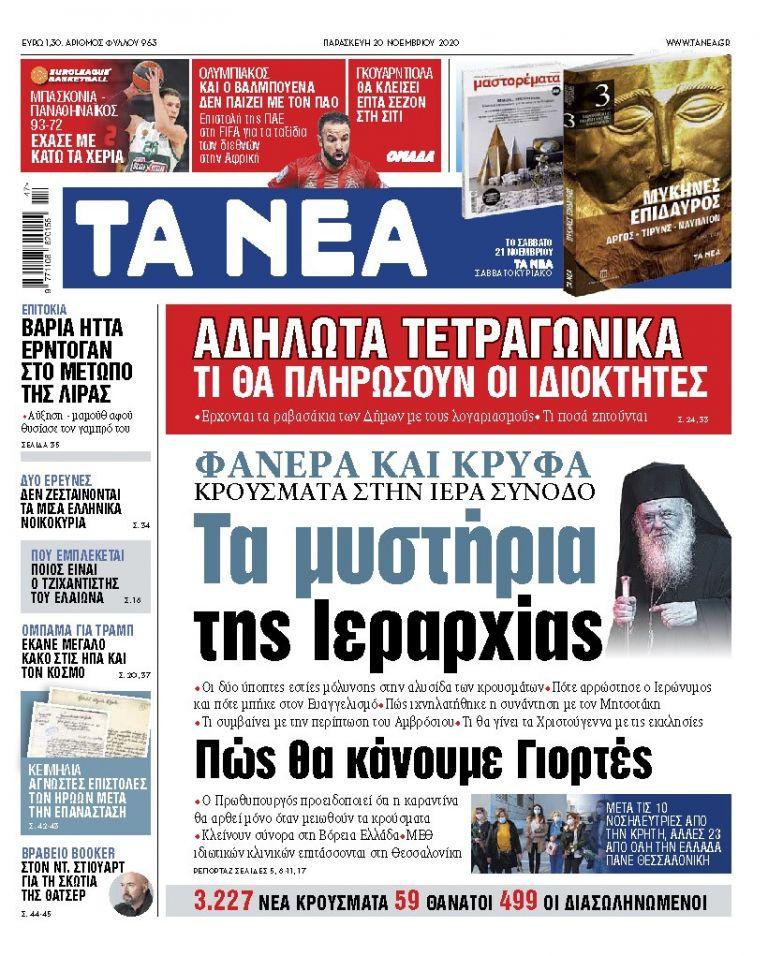 ΝΕΑ 20.11.2020   tanea.gr