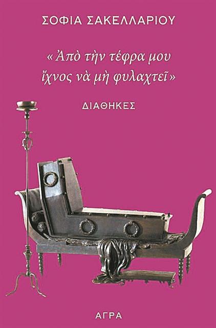 «Το χούι, το αρχαίο, να γράφουμε διαθήκες» | tanea.gr