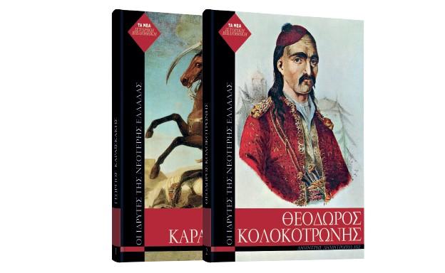 «Θ. Κολοκοτρώνης» & «Γ. Καραϊσκάκης» κυκλοφορούν στα περίπτερα   tanea.gr