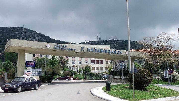 Νοσοκομείο Παπανικολάου : Δεν τίθεται θέμα με τις εφημερίες   tanea.gr