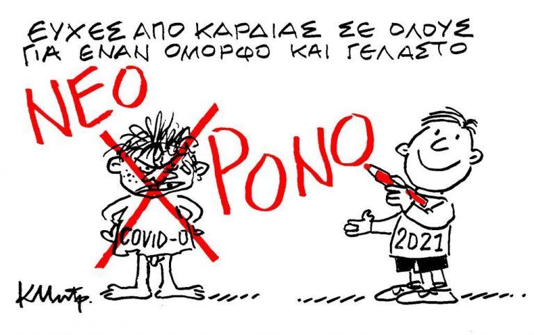 Το σκίτσο του Κώστα Μητρόπουλου για τα ΝΕΑ της Πέμπτης 31 Δεκεμβρίου | tanea.gr