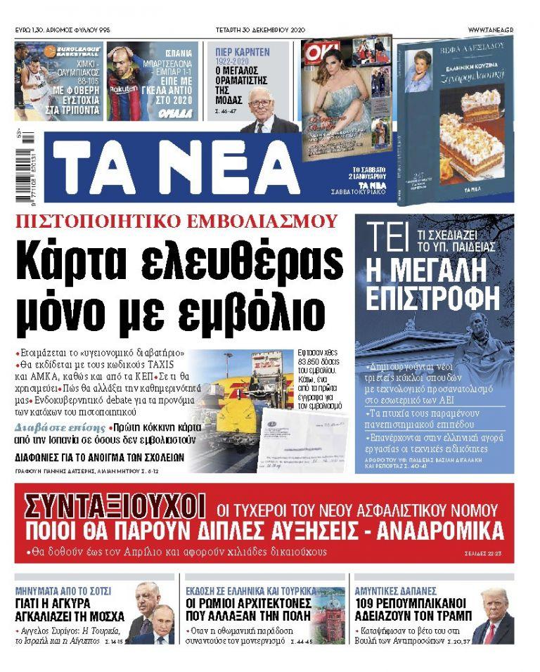 ΝΕΑ 30.12.2020   tanea.gr