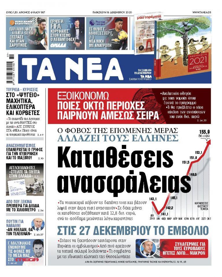 ΝΕΑ 18.12.2020 | tanea.gr