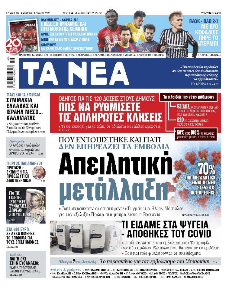 ΝΕΑ 21.12.2020 | tanea.gr