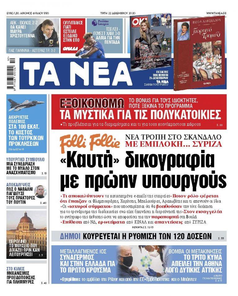 ΝΕΑ 22.12.2020 | tanea.gr