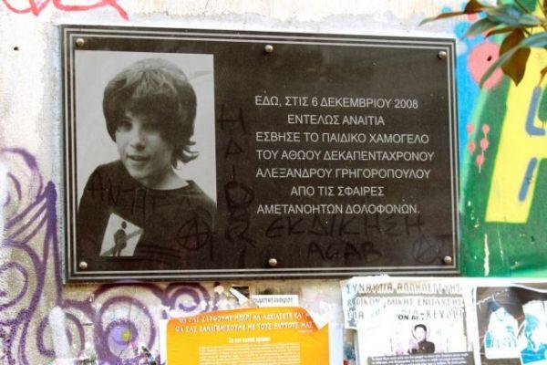 Μέτρα ανάλογα με αυτά στο Πολυτεχνείο για την 12η επέτειο από τη δολοφονία Γρηγορόπουλου | tanea.gr