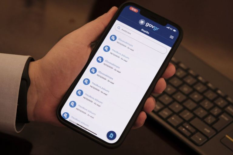 GovApp : Η νέα πλατφόρμα για ανοιχτά δεδομένα – Η ψηφιακή πύλη τώρα και στα smartphone | tanea.gr
