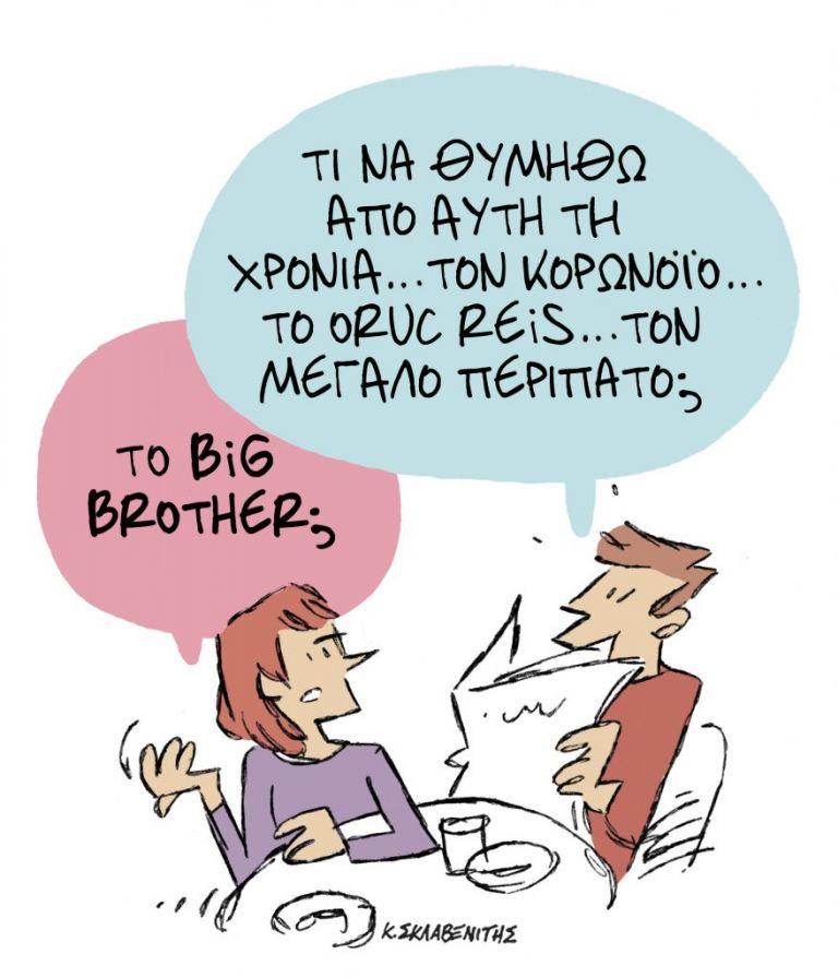 Το σκίτσο του Κώστα Σκλαβενίτη για τα ΝΕΑ της Δευτέρας 21 Δεκεμβρίου | tanea.gr