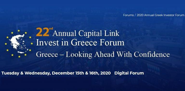 22ο Ετήσιο Capital Link Invest in Greece Forum: Ψηφιακό συνέδριο για την οικονομία και τις επενδύσεις | tanea.gr