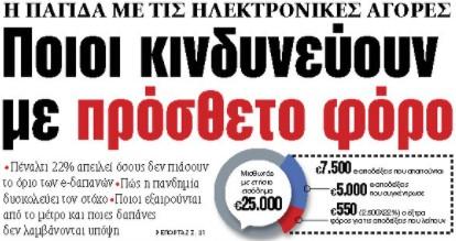 Στα «ΝΕΑ» της Τρίτης: Ποιοι κινδυνεύουν με πρόσθετο φόρο | tanea.gr