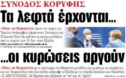 Στα «ΝΕΑ» της Παρασκευής: Τα λεφτά έρχονται… οι κυρώσεις αργούν   tanea.gr