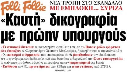Στα «ΝΕΑ» της Τρίτης : «Καυτή» δικογραφία με πρώην υπουργούς   tanea.gr