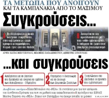 Στα «ΝΕΑ» της Πέμπτης : Συγκρούσεις…   tanea.gr