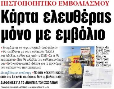 Στα «ΝΕΑ» της Τετάρτης : Κάρτα ελευθέρας μόνο με εμβόλιο   tanea.gr