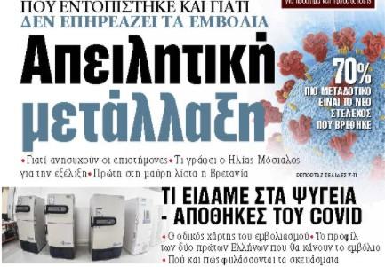 Στα «ΝΕΑ» της Δευτέρας : Απειλητική μετάλλαξη | tanea.gr