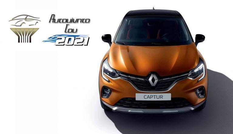 ΤοRenaultCaptur«Αυτοκίνητο του 2021» για την Ελλάδα | tanea.gr