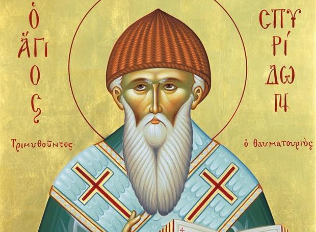 12 Δεκεμβρίου : Η εορτή του Αγίου Σπυρίδωνος | tanea.gr