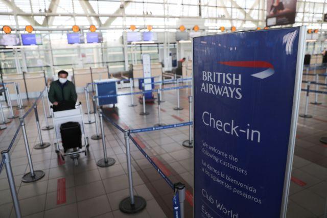 Από σήμερα 10ημερη καραντίνα για όσους έρχονται στην Ελλάδα από τη Βρετανία | tanea.gr