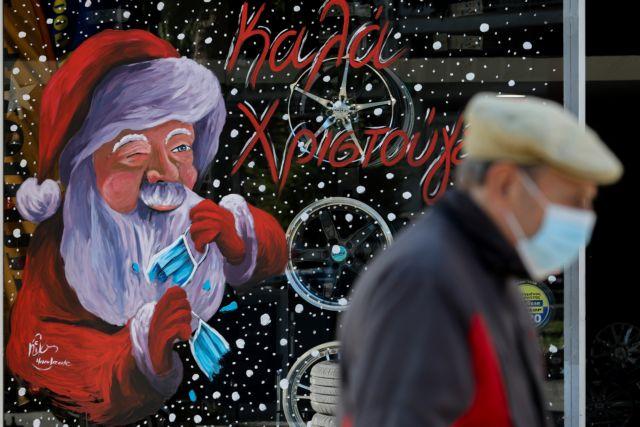 Χριστούγεννα και Πρωτοχρονιά με lockdown και αυστηρούς ελέγχους | tanea.gr
