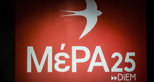 Την παραίτηση του προέδρου του ΕΣΡ ζητάει το ΜέΡΑ25 - Μετά τον ΣΥΡΙΖΑ | tanea.gr