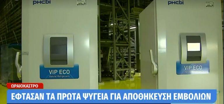 Κοροναϊός : Έφτασαν στη Θεσσαλονίκη τα πρώτα ψυγεία για αποθήκευση εμβολίων | tanea.gr