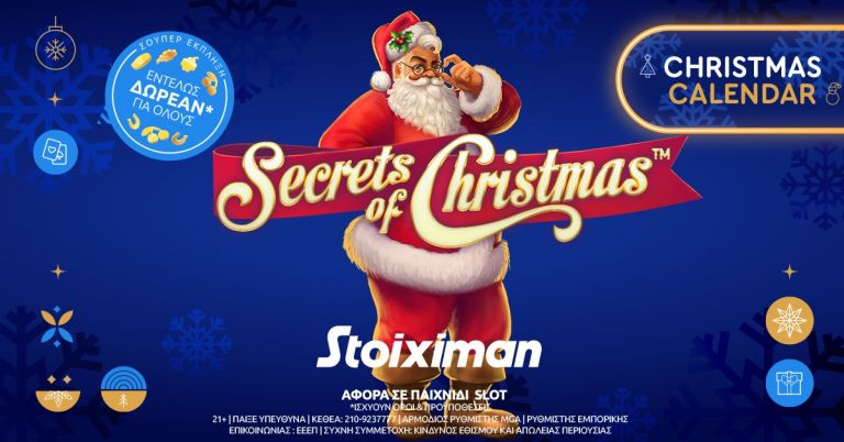 Stoiximan: Το Christmas Calendar ήρθε με μία ξεχωριστή προσφορά* κάθε μέρα!   tanea.gr