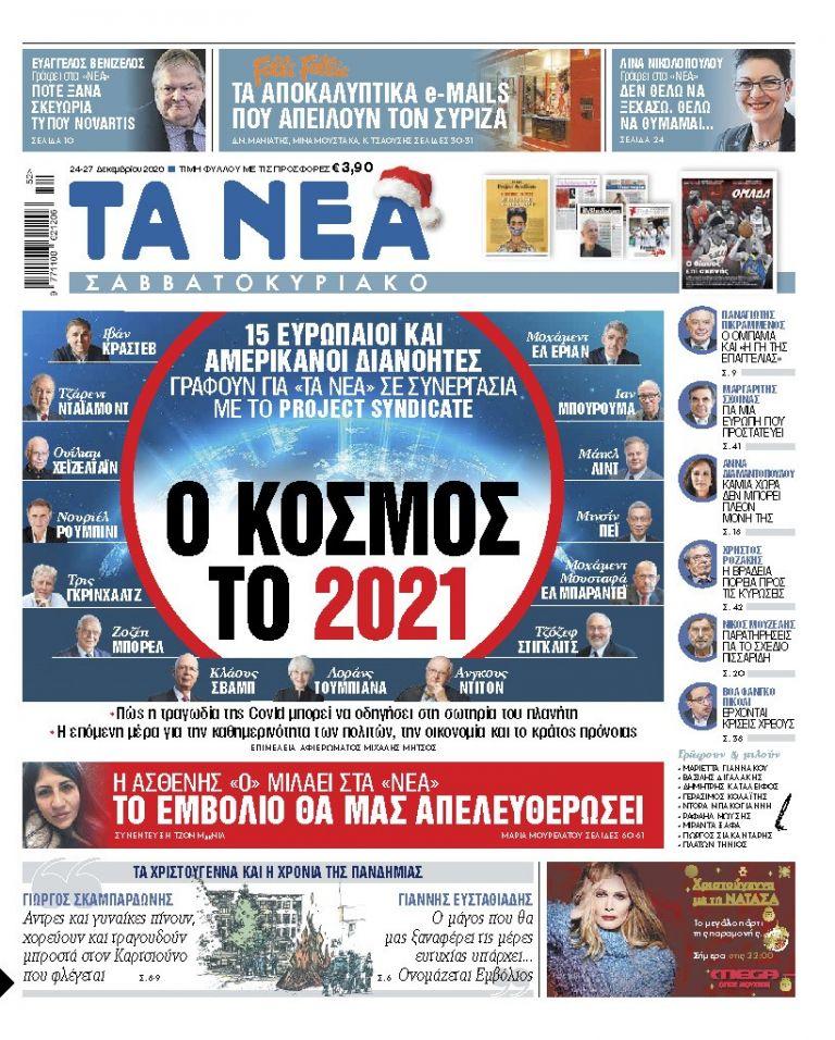 ΝΕΑ 24.12.2020 | tanea.gr