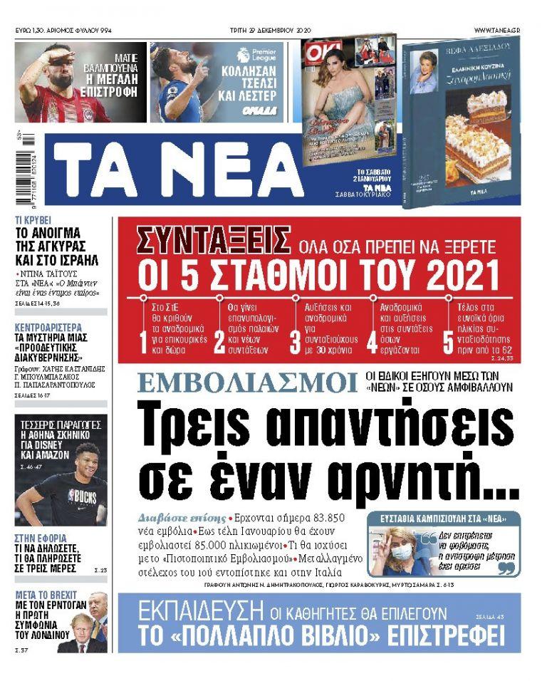 ΝΕΑ 29.12.2020   tanea.gr