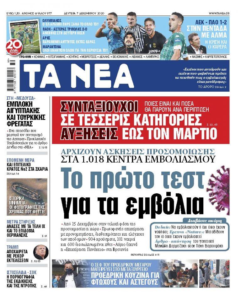 ΝΕΑ 07.12.2020   tanea.gr
