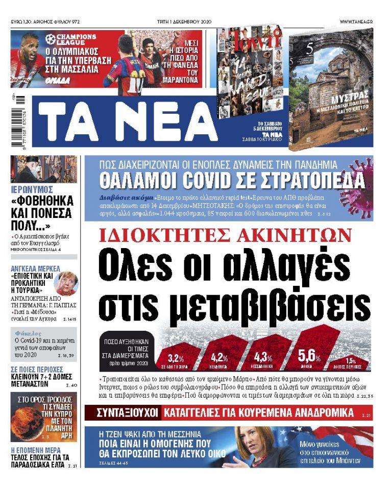 ΝΕΑ 01.12.2020   tanea.gr