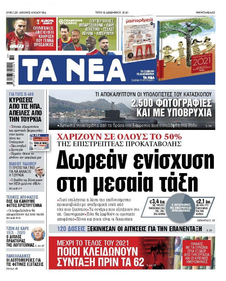 ΝΕΑ 15.12.2020 | tanea.gr