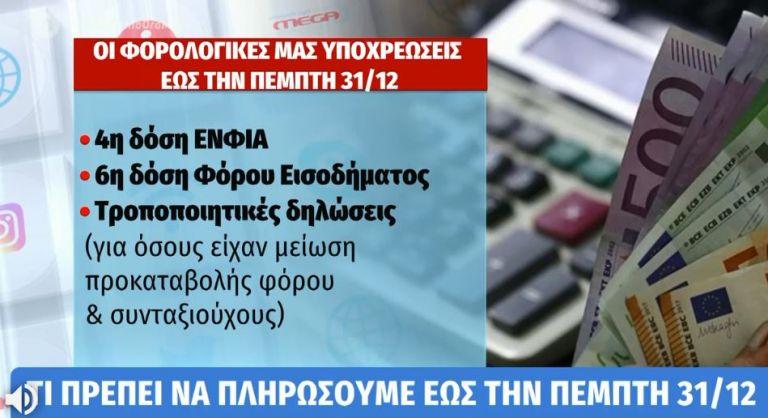 Τι πρέπει να πληρώσουμε μέχρι τις 31 Δεκεμβρίου   tanea.gr