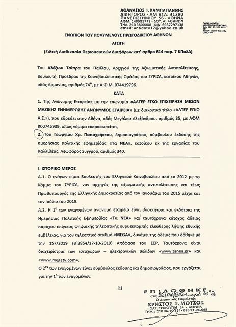 Κύριος στόχος, ο εκφοβισμός | tanea.gr
