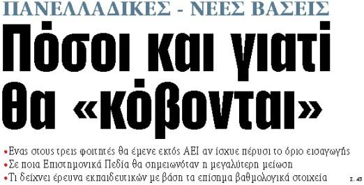 Στα «ΝΕΑ» της Παρασκευής : Πόσοι και γιατί θα «κόβονται» | tanea.gr
