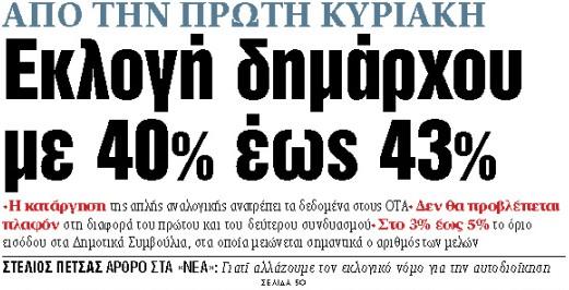 Στα «ΝΕΑ» της Δευτέρας : Εκλογή δημάρχου με 40% έως 43%   tanea.gr