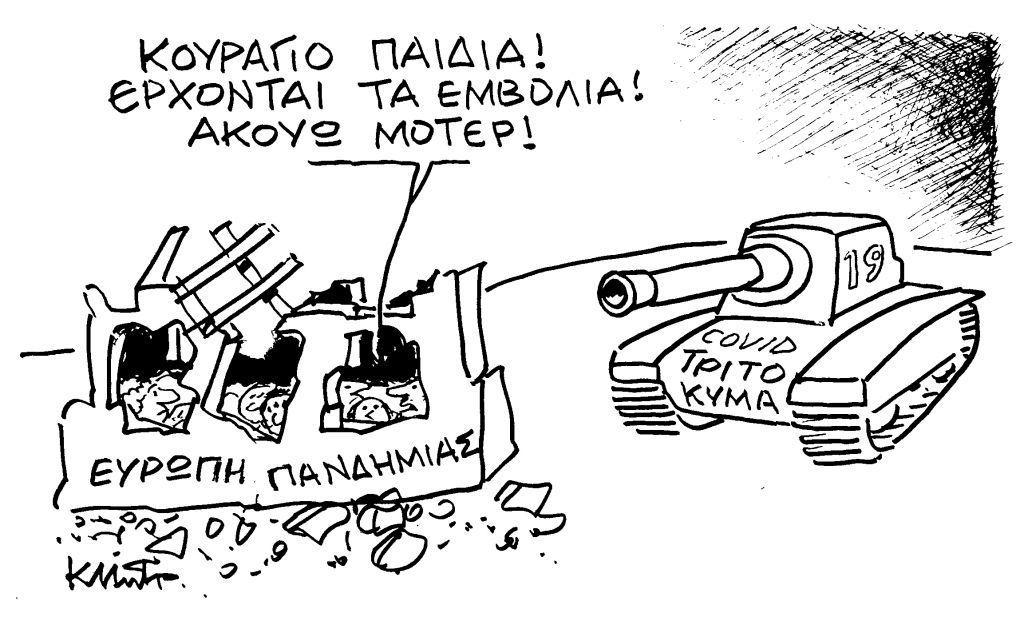Το σκίτσο του Κώστα Μητρόπουλου για τα ΝΕΑ της Παρασκευής 29 Ιανουαρίου