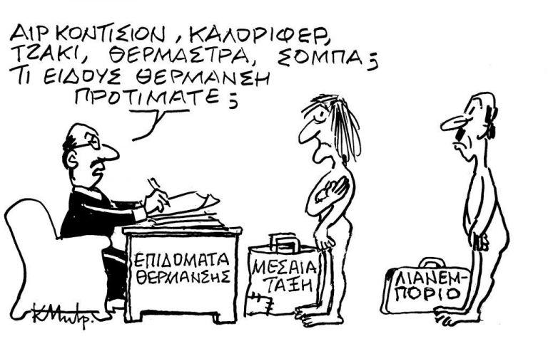 Το σκίτσο του Κώστα Μητρόπουλου για τα ΝΕΑ της Παρασκευής 22 Ιανουαρίου | tanea.gr