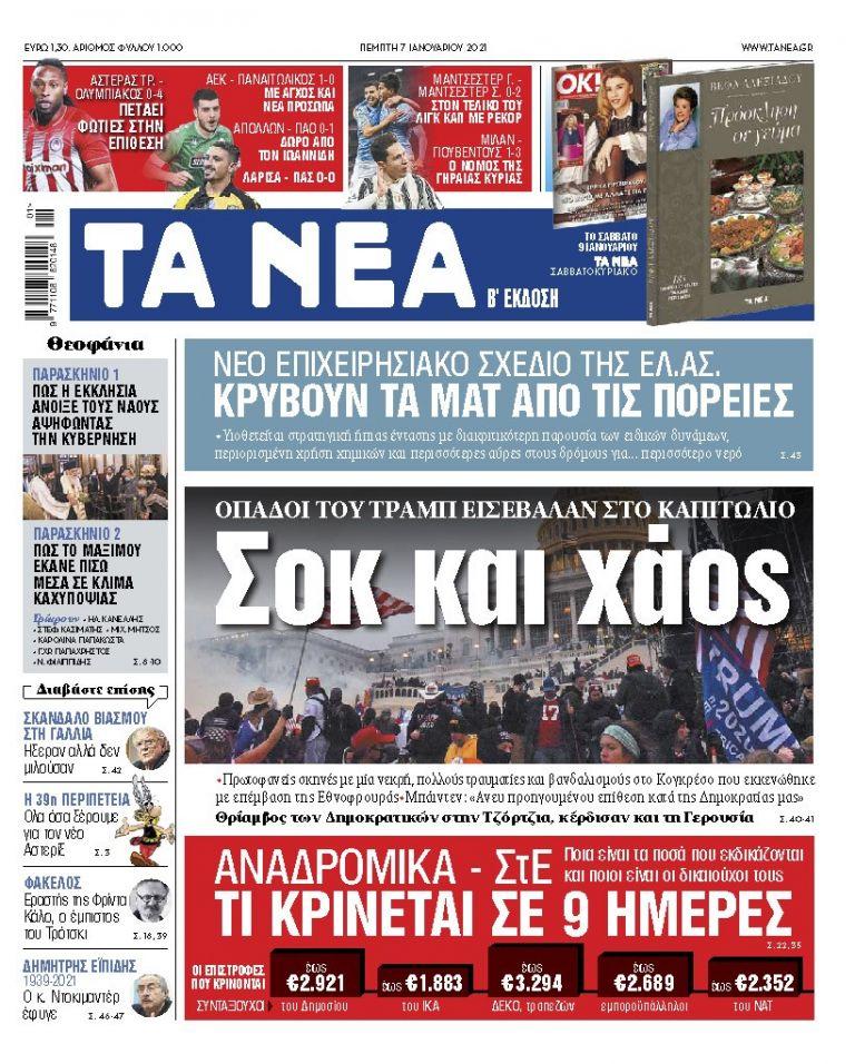 ΝΕΑ 07.01.2021 | tanea.gr
